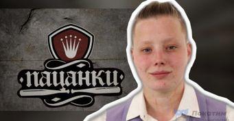 Типаж победительницы: Почему вшоу «Пацанки-5» выиграет Белла Кузнецова