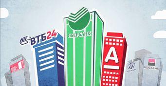 «Сбер» и«Альфа-банк» не вызывают доверия у россиян: Банки трясут должников вобход правил безопасности