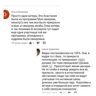Комментарии бдительных зрителей под выпуском «Прямого эфира» вYouTube