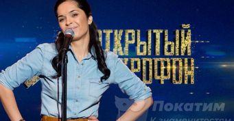 «Это мой последний сезон»: Ахмедова уходит из«Открытого микрофона»