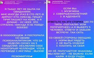 Скриншот из Instagram varjauletela. Фотоколлаж Покатим.ру
