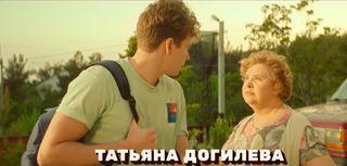 Догилева в сериале «Отпуск». Фрагмент из первой серии.