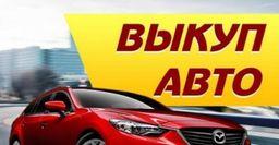 Выкуп автомобиля, даже с запретом на регистрацию
