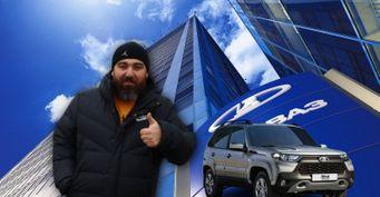 «АвтоВАЗ» заблокировал автоблогера «Бороду», раскритиковавшего LADA Niva Travel