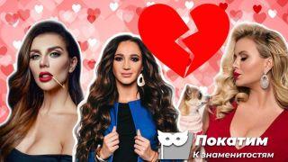 Знаменитости, которым не везет в любви, источник: pokatim.ru