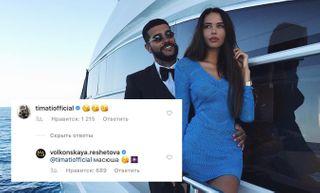 Намёк на тёплые отношения между Тимати и Решетовой / Фото: Instagram/volkonskaya.reshetova