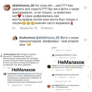 Фотоколлаж скомментариями оподозрениях поклонников. Источник: Телеграм-канал «Немалахов».