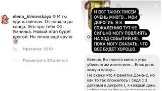 Елена Блиновская, к которой обращается телеведущая, косвенно подтвердила отсутствие Бородиной в съемках «Дом-2». Коллаж автора «Покатим»