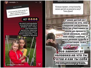 Недля «Дома 2» растит своих дочек Ксюша. Источник изображений: Instagram@borodylia