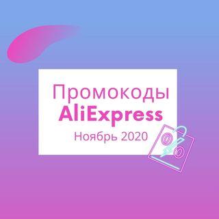 Промокоды Aliexpress