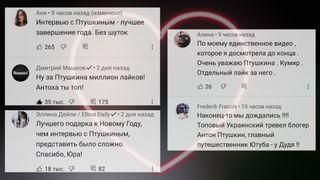 Искренняя любовь зрителей Антона. Источник: комментарии интервью на YouTube канале «вДудь».