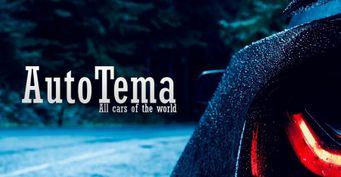Autothema -  полезный блог автолюбителя