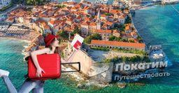 Черногория открылась для россиян: Безвизовый Тиват уже с 14 августа