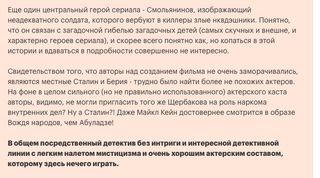 Рецензии насериал подтверждают, что такой «унылый» сюжет неспалибы даже звезды Голливуда. Источник: https://www.kinopoisk.ru/