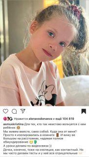 Анастасия Харламова. Источник: Instagram— asmuskristina