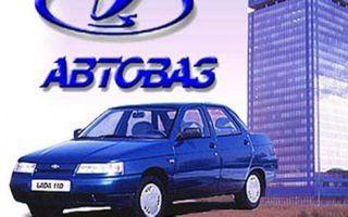 «АвтоВАЗ» собирается экспортировать машины в 10 стран за пределами СНГ