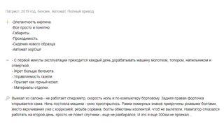 Ещё один отзыв обУАЗ «Патриот» наDrom.ru