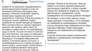 Исхаков недал спокойно улететь Гагариной сдочерью. Коллаж автора «Покатим»