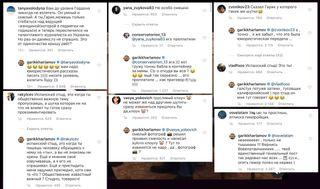 Гарик Харламов спорит в комментариях Instagram / Фото: Instagram/ garikkharlamov