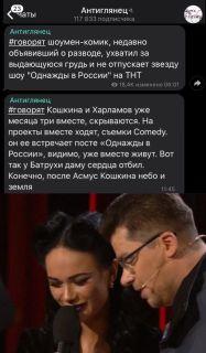 Фото: Telegram-канал «Антиглянец»/Кадры из выпуска Comedy Club