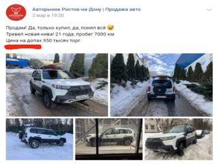 Объявление опродаже. Скриншот: «ВКонтакте»