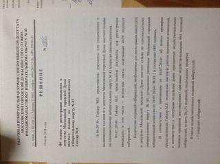 У кандидата на должность депутата Мосгордумы обнаружено 1000 поддельных подписей