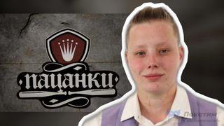 Претендентка напобеду впятом сезоне Пацанок— Белла Кузнецова. Автор изображения Нина Беляева.