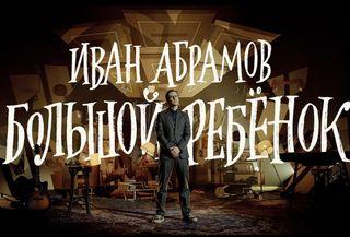 Иван Абрамов большой ребёнок апрель 2021