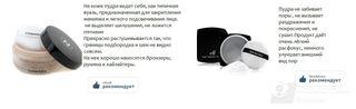 Отзывы пользовательниц Irecommend.ru о пудре дорого и бюджетного сегмента