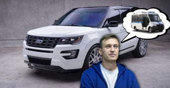Неавтозаком единым: Составлен список автомобилей Навального ичленов ФБК