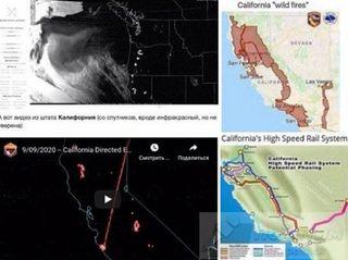 Фото: Снимки соспутника лазерной атаки Калифорнии иэпицентра пожаров ссхемой строительства железной дороги, pokatim.ru