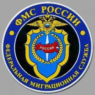 Почти 700 000 иностранцев ФМС закрыла въезд в Россию
