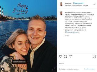 Константин Сидорков иАнна Романовская. Источник фото: Instagram @sidorkov