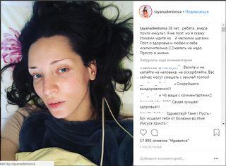 Скриншот:  Соцсети Татьяны Денисовой, Архив 2018 год