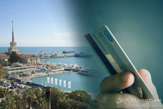 Возврат денег привлечёт больше внимания к домашним курортам. Фото: Pokatim, Виктор Артемьев