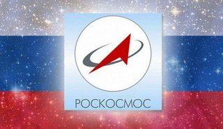 Роскосмос просит 358,6 млрд рублей для наблюдения за Землей