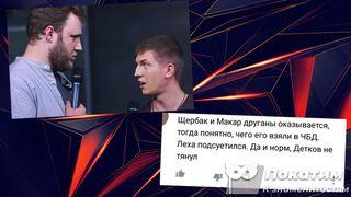 Илья Макаров, Алексей Щербаков. Скриншот комментария. Фотоколлаж Pokatim.ru