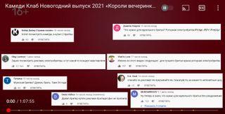 Комментарии зрителей под новогодним выпуском Comedy Club / Фото: YouTube/Comedy Club