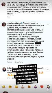 Самбурская о Бузовой. Источник: @samburskaya — Instagram
