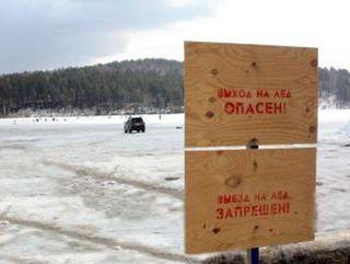 В Иркутской области автомобиль провалился под лед