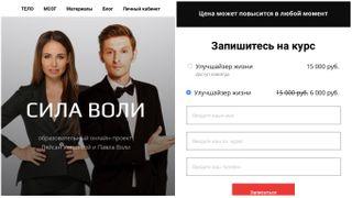 Образовательный проект Воли иУтяшевой может накрыться медным тазом. Коллаж автора «Покатим»