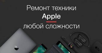 Сервисный центр Apple в Москве