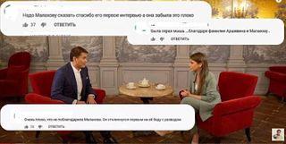Скриншот: Юлия Барановская, Арман Давлетяров, комментарии кYouTube-шоу