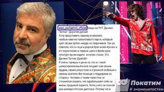 Сосо Павлиашвили, Даниил Патлах. Скриншот из Instagram soso_pavliashvili_official. Фотоколлаж Pokatim.ru
