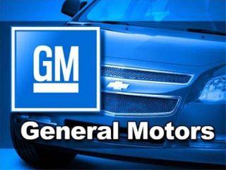 General Motors дополнительно отзывает более 900 тысяч автомобилей