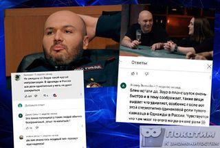 Заурбек Байцаев. Скриншоты восторженных комментариев пользователей сети.