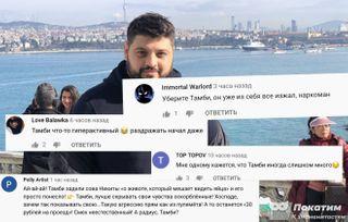 Тамби Масаев и комментарии фанатов. Источник: YouTube-канал LABELCOM