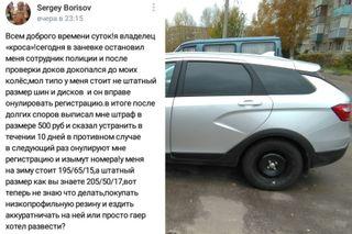 15 колёса наVesta SWCross недопустимы. Скриншот: «Лада.Онлайн, ВКонтакте»