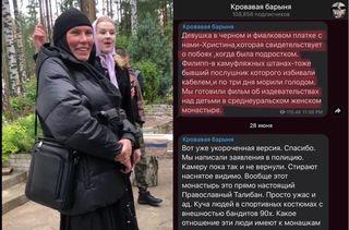 Монахиня смеётся над словами потерпевшей. Источник: Telegram канал Ксении «Кровавая барыня»