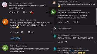 Мнение фанатов оревности Ивлеевой под последним выпуском «З.Б.С.» шоу наYouTube